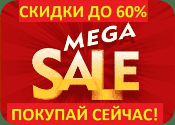mega sale alphaopt.ru
