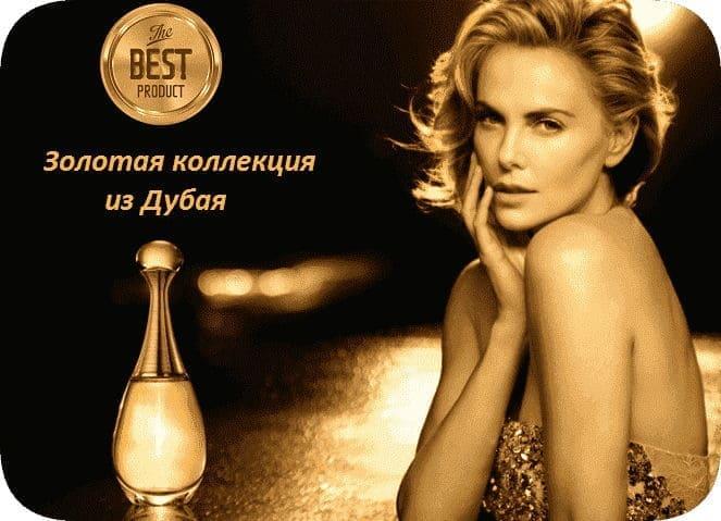 Best perfume frome UAE
