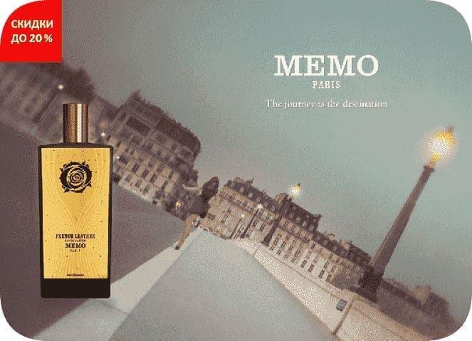 memo perfume